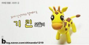 Tuto Fimo Girafe